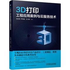 3D打印工程應用案例與雲服務技術