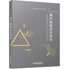 用戶體驗設計導論-cover