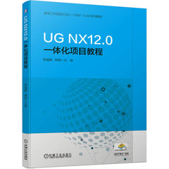 UG NX12.0一體化項目教程