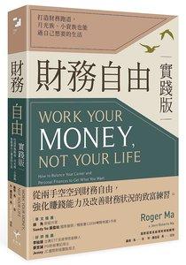 財務自由實踐版:打造財務跑道,月光族、小資族也能過自己想要的生活-cover