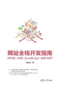 網站全棧開發指南:HTML+CSS+JavaScript+ASP.NET-cover