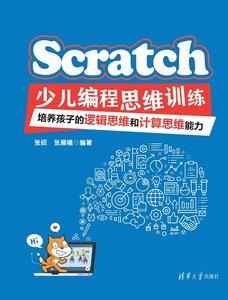 Scratch少兒編程思維訓練:培養孩子的邏輯思維和計算思維能力-cover