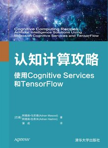 認知計算攻略  使用Cognitive Services和TensorFlow-cover