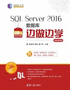 SQL Server 2016數據庫邊做邊學-微課視頻版-cover