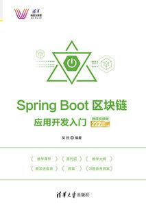 Spring Boot 區塊鏈應用開發入門 (微課視頻版)-cover