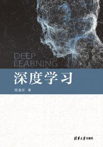 深度學習-cover