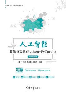 人工智能算法與實戰(Python+PyTorch)-微課視頻版-cover