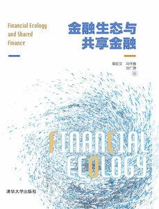 金融生態與共享金融-cover
