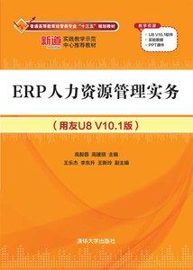 ERP人力資源管理實務(用友U8 V10.1版)-cover