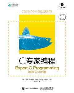 C專家編程 (Expert C Programming: Deep C Secrets )