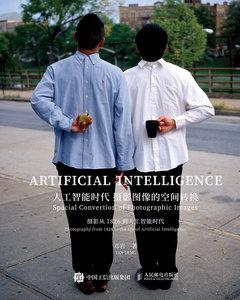 人工智能時代攝影圖像的空間轉換 攝影從1826到人工智能時代-cover