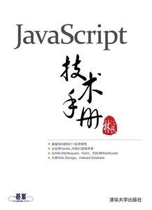 JavaScript技術手冊-cover