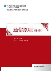 通信原理, 2/e-cover