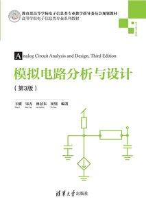 模擬電路分析與設計, 3/e-cover