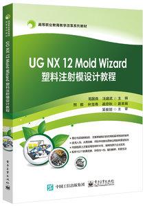 UG   NX 12 Mold Wizard 塑料註射模設計教程-cover