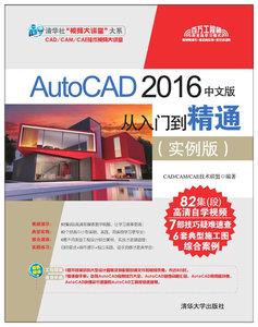 AutoCAD 2016中文版從入門到精通(實例版)-cover