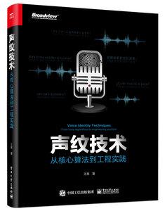 聲紋技術:從核心算法到工程實踐-cover
