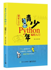 青少年Python編程入門——圖解Python-cover