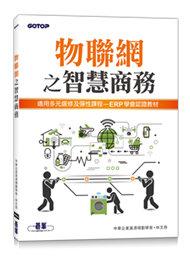 物聯網之智慧商務-cover