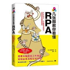 幾張圖教你看懂RPA AI&RPA:人工智能與機器人流程自動化的完美結合-cover