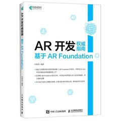 AR 開發權威指南 : 基於 AR Foundation-cover
