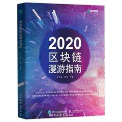 2020區塊鏈漫游指南-cover