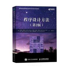 程序設計方法 第2版-cover