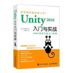 Unity 2018入門與實戰-cover