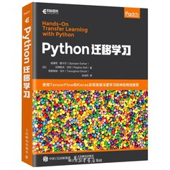 Python 遷移學習-cover
