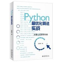 Python 最優化算法實戰-cover