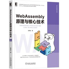 WebAssembly 原理與核心技術-cover