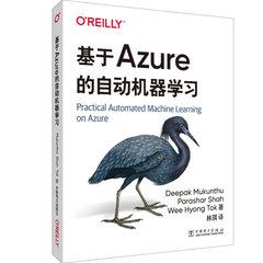 基於Azure的自動機器學習-cover