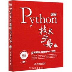 Python編程技術手冊-cover