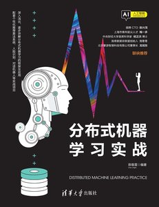 分佈式機器學習實戰-cover