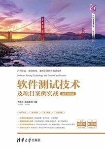 軟件測試技術及項目案例實戰-微課視頻版-cover