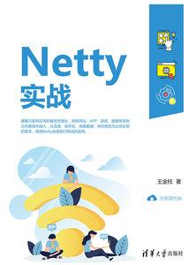 Netty 實戰-cover