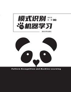 模式識別與機器學習-cover