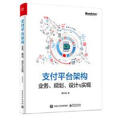 支付平臺架構:業務、規劃、設計與實現-cover