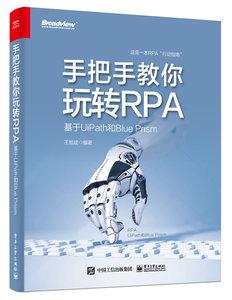 手把手教你玩轉 RPA — 基於 UiPath 和 Blue Prism-cover