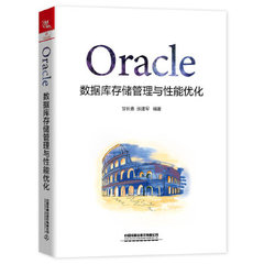 Oracle 數據庫存儲管理與性能優化 -cover