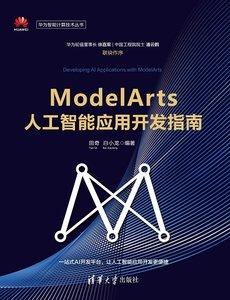 ModelArts人工智能應用開發指南-cover
