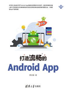 打造流暢的Android App-cover