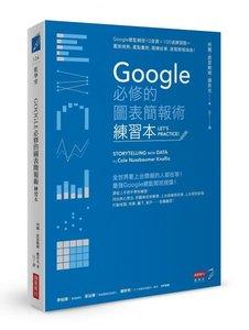 Google 必修的圖表簡報術 (練習本):Google 總監親授10堂課×100道練習題=圖表做熟、重點畫對、精鍊故事,進階簡報強者!-cover