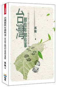 台灣那些年那些事:一個大陸人眼中的台灣政治演變-cover