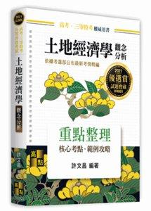 土地經濟學 (觀念分析), 22/e (適用: 高考(三等).地方政府特考.各類特考.升等升資)-cover