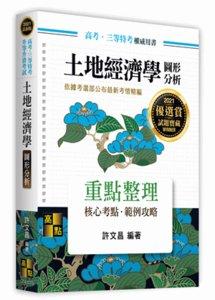 土地經濟學 (圖形分析), 13/e (適用: 高考(三等).地方政府特考.各類特考.升等升資)-cover