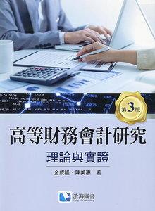 高等財務會計研究 ─ 理論與實證, 3/e-cover