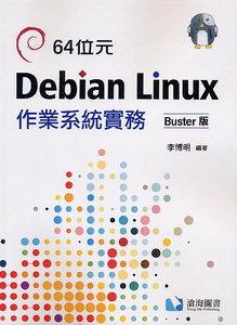 64位元 Debian Linux 作業系統實務 -- Buster 版-cover