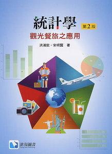 統計學:觀光餐旅之應用, 2/e