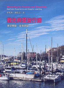 觀光與餐旅行銷:美學體驗、圖像學習, 4/e-cover